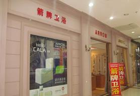 广州 箭牌卫浴旗舰店