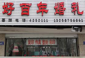 广州好百年婚礼