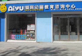 广州爱育幼童教育资询中心