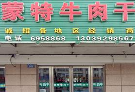 广州蒙特极品风味牛肉干